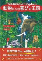 【バーゲン本】動物たちの喜びの王国