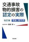 交通事故物的損害の認定の実際改訂版 理論と裁判例 [ 園部厚 ]