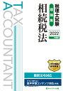 税理士試験理論集相続税法【2022年度版】 [ ネットスクー