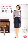 【楽天ブックスならいつでも送料無料】作って着たい!スカート