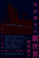 岸田理生の劇世界
