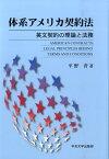 体系アメリカ契約法 英文契約の理論と法務 [ 平野晋 ]