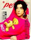 TVガイドPERSON(vol.66) 話題のPERSONの素顔に迫るPHOTOマガジン 高橋一生 僕は、誰のもの? (TOKYO NEWS MOOK)