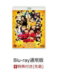 【先着特典】【楽天ブックス限定 オリジナル配送BOX】今日から俺は!!劇場版 Blu-ray通常版(ダブルポケットクリアファイル)【Blu-ray】