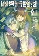 狼と香辛料(13) (電撃コミックス) [ 支倉凍砂 ]