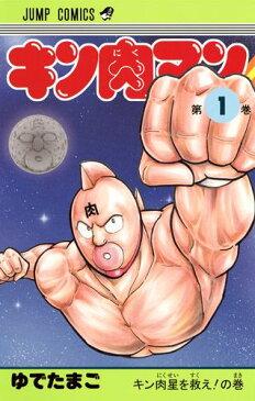 キン肉マン(1) (ジャンプコミックス) [ ゆでたまご ]