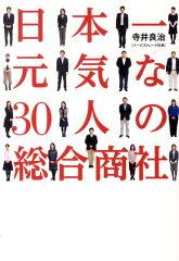 【楽天ブックスならいつでも送料無料】日本一元気な30人の総合商社 [ 寺井良治 ]