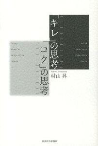 【送料無料】「キレ」の思考「コク」の思考 [ 村山昇 ]