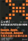 シャオミ(Xiaomi) 世界最速1兆円IT企業の戦略 [ 陳 潤 ]