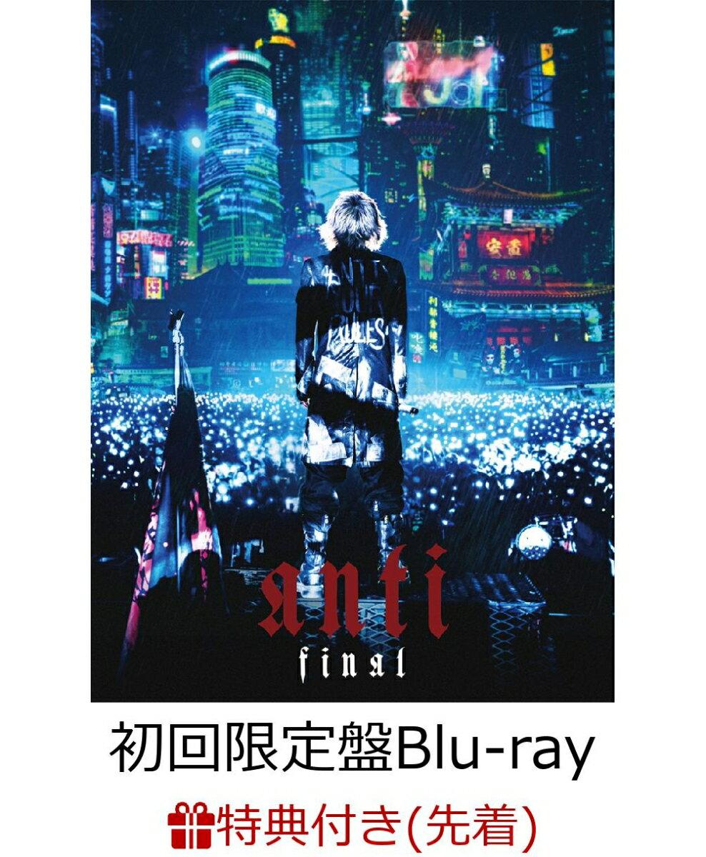 【先着特典】HYDE LIVE 2019 ANTI FINAL (初回限定盤) (お風呂ポスター)【Blu-ray】
