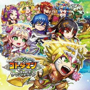 共闘ことばRPG コトダマン 1周年記念サウンドトラック (キボウ盤) [ (ゲーム・ミュージック) ]