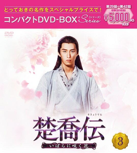 楚喬伝~いばらに咲く花~コンパクトDVD-BOX3<スペシャルプライス版> チャオ・リーイン