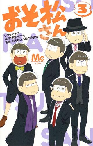 おそ松さん 3画像