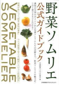 【送料無料】野菜ソムリエ公式ガイドブック [ 日本野菜ソムリエ協会 ]