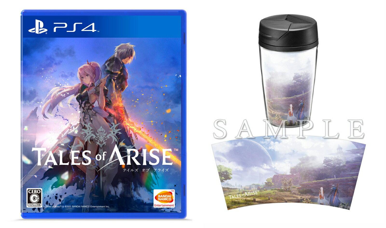 【楽天ブックス限定特典+特典】Tales of ARISE PS4版(オリジナルタンブラー+【早期購入封入特典】ダウンロードコンテンツ4種が入手できるプロダクトコード)