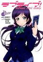 ラブライブ!School idol diary〜東條希〜 [ 公野櫻子 ]