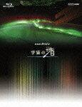 【送料無料】【SSポイント3倍】NHK VIDEO::NHKスペシャル 宇宙の渚 ブルーレイBOX【Blu-ray】 [...