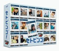 STU48のセトビンゴ! DVD-BOX(初回生産限定)