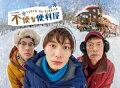 ドラマ24 不便な便利屋 Blu-ray BOX【Blu-ray】