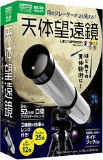 科学と学習PRESENTS 天体望遠鏡ウルトラムーン