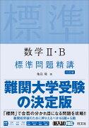 数学2・B標準問題精講