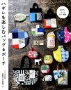 ハギレを楽しむバッグ&ポーチ (レディブティックシリーズ)