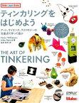 ティンカリングをはじめよう アート、サイエンス、テクノロジーの交差点で作って遊 (Make:Japan Books) [ カレン・ウィルキンソン ]