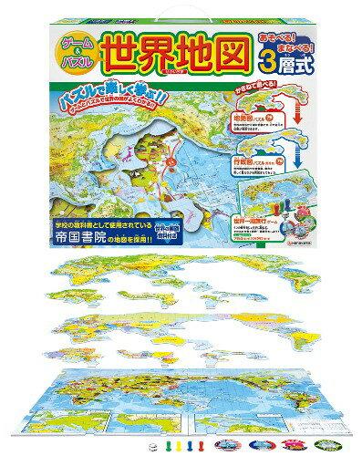 ゲーム&パズル 世界地図