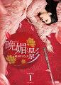晩媚と影〜紅きロマンス〜 DVD-BOX1