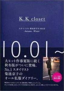 【楽天ブックスならいつでも送料無料】K.K closet スタイリスト菊池京子の365日 Autumn-Winter ...