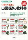 山菜採りの教科書 いますぐ使える (012 outdoor) [ 大海...