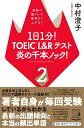 1日1分!TOEIC L&Rテスト 炎の千本ノック!2 (単行本) [ 中村 澄子 ]