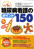 糖尿病看護のポイント150改訂5版