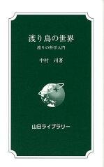 【楽天ブックスなら送料無料】渡り鳥の世界 [ 中村司(鳥学) ]