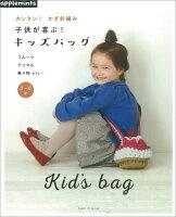 カンタン!かぎ針編み子供が喜ぶ!キッズバッグ
