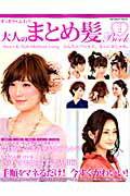 【送料無料】すっきり・ふわり大人のまとめ髪Book(vol.2)