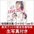 【楽天ブックス限定 生写真付】 LOVE TRIP / しあわせを分けなさい (初回限定盤 CD+DVD Type-B) [ AKB48 ]