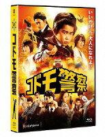 コドモ警察【Blu-ray】