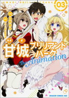 甘城ブリリアントパーク The Animation 3