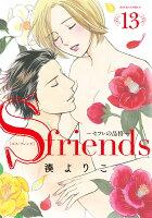 Sーfriends〜セフレの品格〜 13巻
