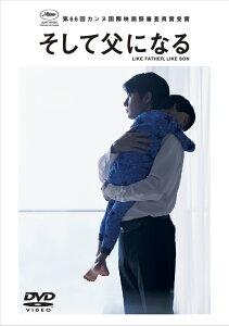 【楽天ブックスならいつでも送料無料】そして父になる DVDスタンダード・エディション [ 福山雅...