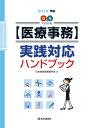 Q&Aでわかる【医療事務】実践対応ハンドブック 2019年版...