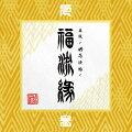 【先着特典】『真説 〜卍忍法帖〜 福流縁』参ノ巻 〜人〜 (ステッカー(Type-D)付き)