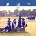 何度目の青空か? (CD+DVD Type-B) [ 乃木坂46 ]