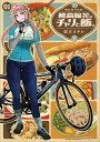 穂高輪花のチャリと飯。 1 (ヤングチャンピオン烈コミックス) [ 狐古さやか ]