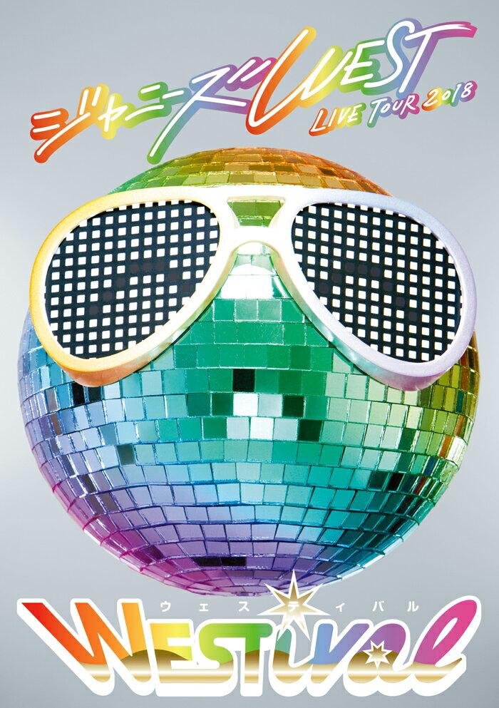 ジャニーズ WEST LIVE TOUR 2018 WESTival(DVD 初回仕様)