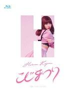 こじまつり〜小嶋陽菜感謝祭〜【Blu-ray】