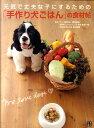 【楽天ブックスならいつでも送料無料】元気で丈夫な子にするための「手作り犬ごはん」の食材帖 ...