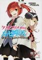 ダブルクロスThe 3rd Editionリプレイ・メビウス(1)