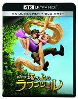 塔の上のラプンツェル 4K UHD(4K ULTRA HD+ブルーレイ)【4K ULTRA HD】
